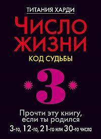 Титания Харди -Число жизни. Код судьбы. Прочти эту книгу, если ты родился 3-го, 12-го, 21-го или 30-го числа