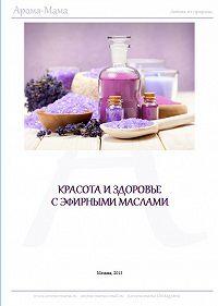 Наталья Гришина -Пособие по ароматерапии для начинающих
