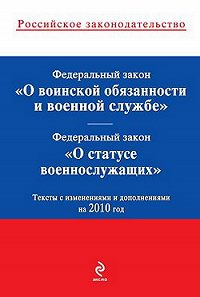 Коллектив Авторов -Федеральный закон «О статусе военнослужащих». Текст с изменениями и дополнениями на 2010 год