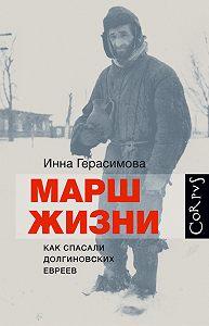 Инна Герасимова -Марш жизни. Как спасали долгиновских евреев