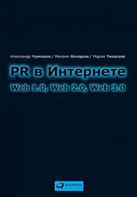 Мария Тишкова -PR в Интернете: Web 1.0, Web 2.0, Web 3.0