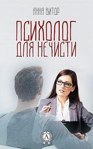 Анна Витор -Психолог для нечисти