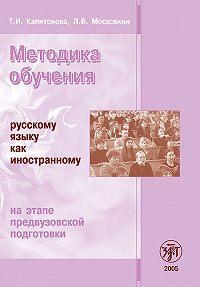 Л. Московкин -Методика обучения русскому языку как иностранному на этапе предвузовской подготовки