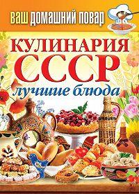 С. П. Кашин -Кулинария СССР. Лучшие блюда