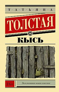 Татьяна Никитична Толстая -Кысь