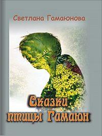 Светлана Гамаюнова - Сказки Гамаюн