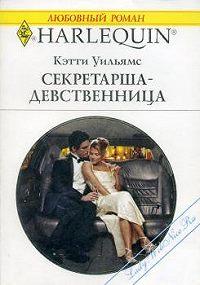 Кэтти Уильямс - Секретарша-девственница