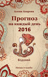 Алена Азарова -Прогноз на каждый день. 2016 год. Водолей