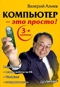 Валерий Алиев -Компьютер – это просто!