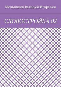 Валерий Мельников -СЛОВОСТРОЙКА02