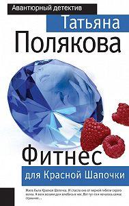 Татьяна Полякова -Фитнес для Красной Шапочки