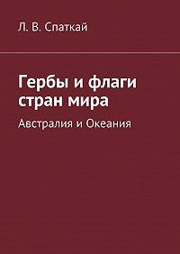 Леонид Спаткай -Гербы ифлаги странмира. Австралия иОкеания