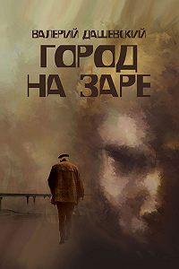 Валерий Дашевский -Город на заре