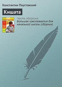 Константин Паустовский -Кишата
