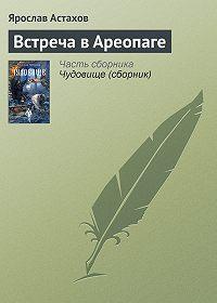 Ярослав Астахов - Встреча в Ареопаге