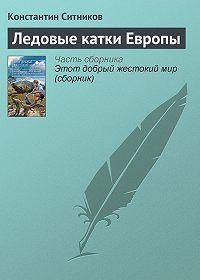 Константин Ситников - Ледовые катки Европы