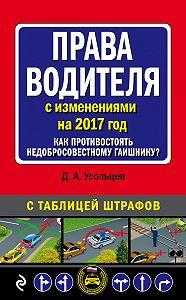 Дмитрий Усольцев -Права водителя с изменениями на 2017 год. Как противостоять недобросовестному гаишнику? С таблицей штрафов