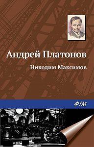 Андрей Платонов -Никодим Максимов