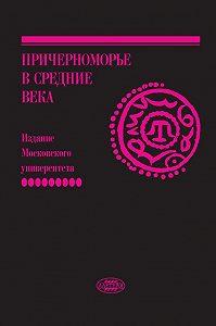 Сборник - Причерноморье в Средние века. Вып. IX
