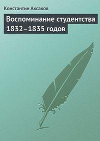 Константин Аксаков -Воспоминание студентства 1832–1835 годов