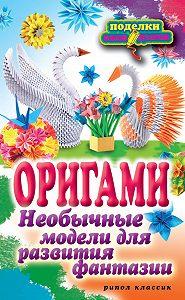 Н. К. Ильина -Оригами. Необычные модели для развития фантазии