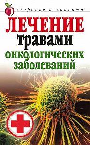 Татьяна Лагутина -Лечение травами онкологических заболеваний