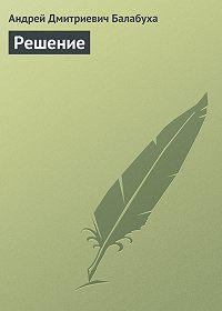 Андрей Балабуха - Решение