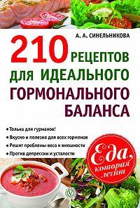 А. А. Синельникова -210 рецептов для идеального гормонального баланса