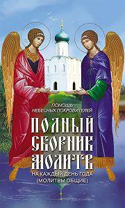 Таисия Олейникова -Помощь небесных покровителей. Полный сборник молитв на каждый день года (молитвы общие)