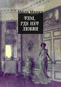 Мила Менка -Там, где нет любви… Мистические истории сосмыслом