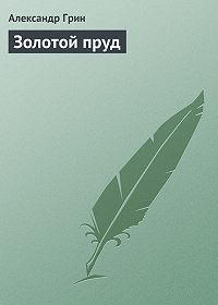 Александр Грин -Золотой пруд