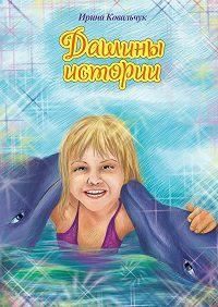Ирина Ковальчук -Дашины истории. Рассказы для любознательных детей