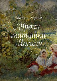 Николай Чурилов -Уроки матушки Йогини