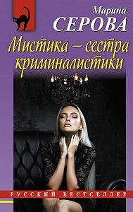 Марина Серова -Мистика – сестра криминалистики