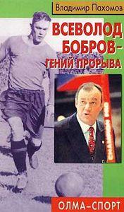 Владимир Пахомов -Всеволод Бобров – гений прорыва