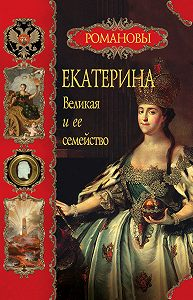 Вольдемар Балязин -Екатерина Великая и ее семейство