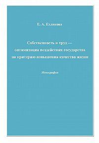 Елена Ехлакова -Собственность и труд – оптимизация воздействия государства по критерию повышения качества жизни