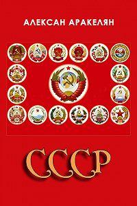 Алексан Аракелян -СССР: социализм – преданная цивилизация