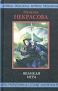 Наталья Некрасова -Великая игра