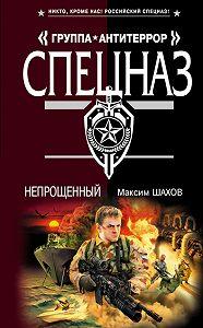 Максим Шахов -Непрощенный