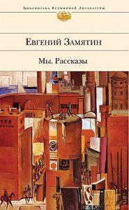 Евгений Замятин - Арапы