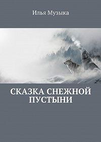 Илья Музыка -Сказка снежной пустыни