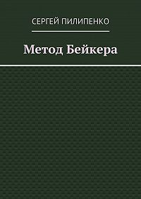 Сергей Пилипенко - Метод Бейкера