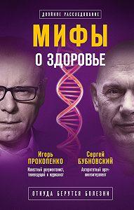 Сергей Михайлович Бубновский -Мифы о здоровье. Откуда берутся болезни