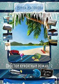 Ирина Насонова -Простой курортный роман – 2. Лето.Дэн
