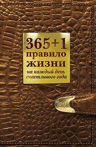 Диана Балыко -365+1 правило жизни на каждый день счастливого года