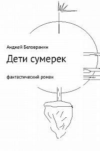 Анджей Беловранин -Дети сумерек