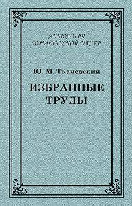 Юрий Ткачевский -Избранные труды