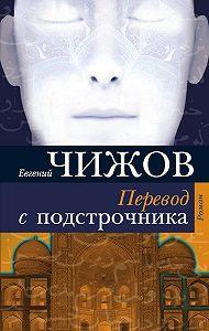 Евгений Чижов -Перевод с подстрочника