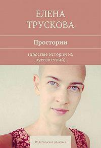 Елена Трускова - Простории